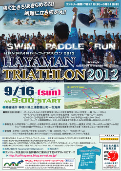 hayaman_triathlon_2012_a4_final_OL.jpg